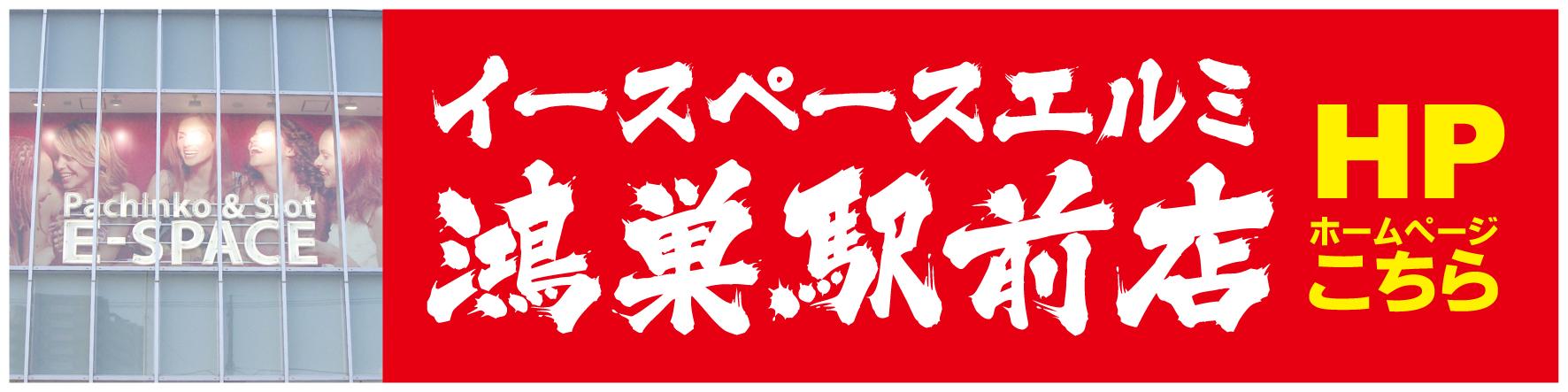 鴻巣店HP