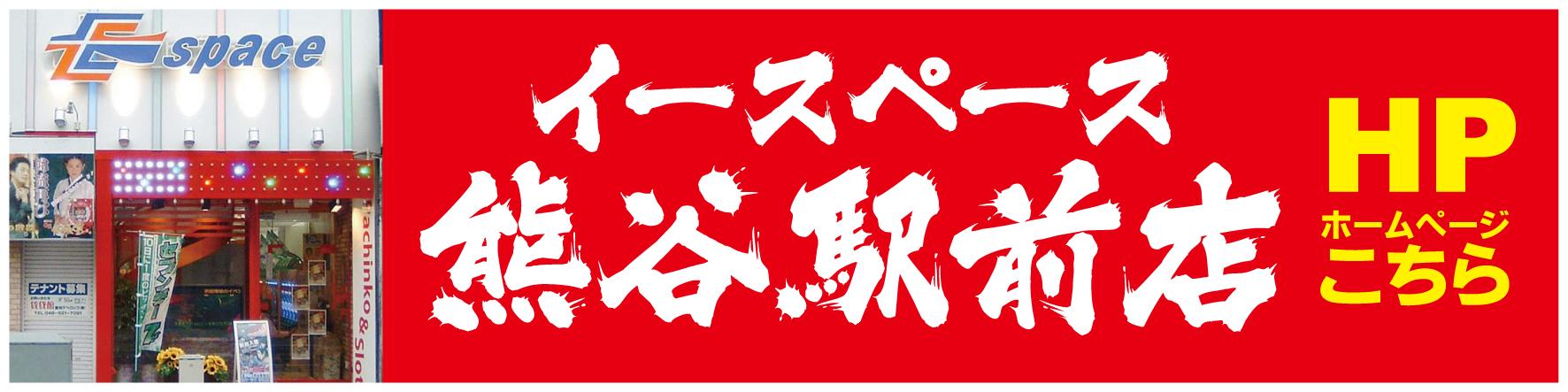 熊谷店HP